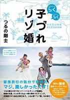 tsuruno_book03