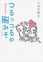 tsuruno_book04